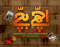 Universal Children Day
