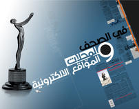 Eight Column - SILVER Winner - Promax Arabia 2012