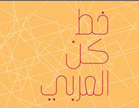 Kunn Arabic Font / خط كن العربي
