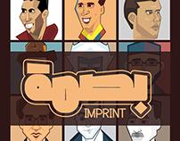 بصمة - Imprint