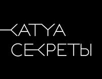 KATYA СЕКРЕТЫ
