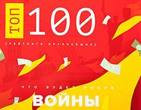 """""""ТОП-100. Рейтинги крупнейших"""""""