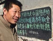 beijing ren_social investigation