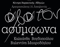 """""""ΑΒΑΤΟΝ ΑΣΥΜΦΩΝΑ"""" printmaking exhibition"""