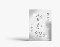 옅은 공기 속으로展 리브랜딩 'Into thin air' exhibition rebranding