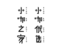 CHINESE TYPE PRACTICE