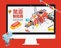 Shin Kong Bank Event site - 驚喜製造機