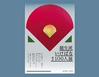 Ryuseiha Ikebana exhibition ft.100 artsits around Tokyo