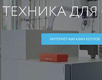 Сайт. Отопительная техника | website