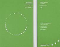 Greenpeace 綠色和平|環境專案