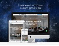 Landing page Натяжные потолки aurora-potolki.ru