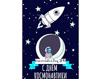 Cosmonautics Day 2019
