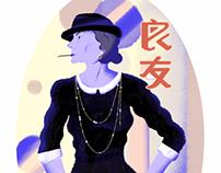 Fashion illustration for 单芒