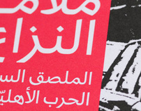 Fedra Arabic