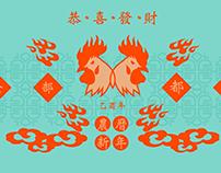 2017 Lunar New Year Art Work