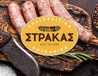 Strakas Sausages Στράκας Πηλιορείτικα Λουκάνικα
