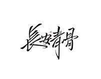 贰叁月字体小集