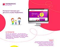 Интернет-магазин для детского клуба Перфоманс