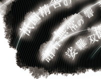 Typography - 平家物語