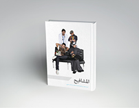 Kuwaiti Sitcom Press Book