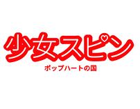 SHOUJO SPIN-ポップハートの国#1