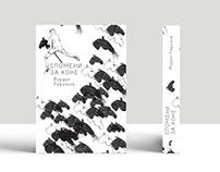 """Спомени за коне"" a book cover design"