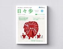 Magazine/Hibiho