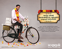 Advertising for Mathrubhumi