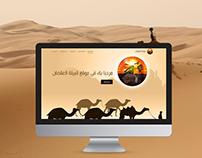 Aksaan Website | موقع قبيلة العقصان