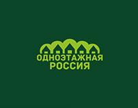 Логотип одноэтажная Россия