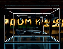 Dom Kino premium TV set design