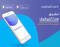 Here Recruitment Mobile App Design Concept