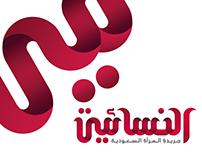 Al Nesaeah Newspaper