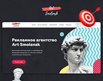 Landing page для рекламного агентства Art Smolensk