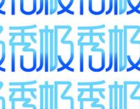 Ji Xiu Branding