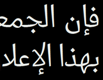 FF Seria Arabic - First Arabic Speaking FontFont