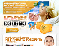 "CPA LANDING PAGE ""ЗдоровКремВарикоз"" Bestowhope@mail.ru"