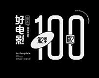 好电影系列字体100例-版2