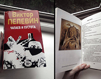 "Illustration for V. Pelevin's book ""Chapaev i Pustota"""