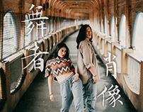 Dancer Portrait|Chu & Bao