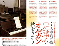 Reed Organ Concert at Yokota Soai Church 足踏みオルガン秋をうたう
