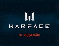 Warface UI Редизайн