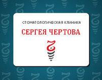 Chertov hospital