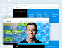 Severstal Leadership Program Website Design