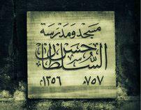Sultan Hassan / Al - Refa3i
