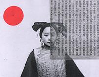 赤い橋 (Akai Hashi)