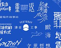 Logotype | 關於標準字 2018