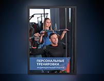 Key visuals — «Premier Fitness»