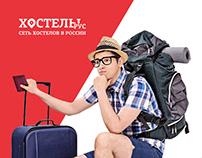 Лендинг для сети хостелов в России