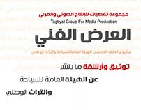 In-design project - El-Syaha | Saudi Arabia